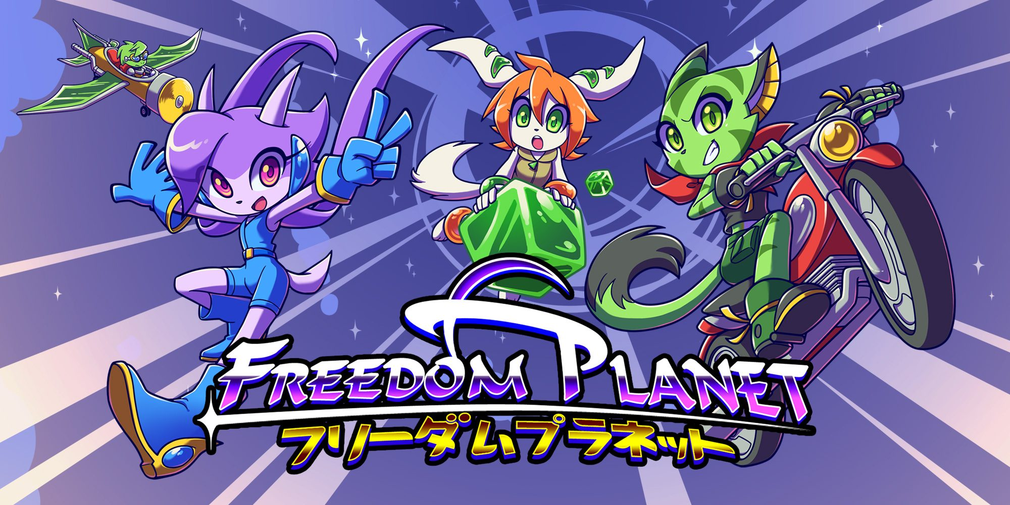 h2x1_nswitchds_freedomplanet-7868223